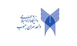دانشگاه آزاد تهران جنوب