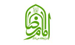قرارگاه جهادی امام رضا