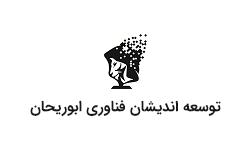 توسعه اندیشان فناوری ابوریحان